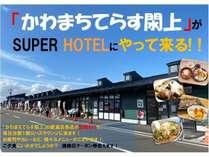 スーパーホテル美田園・仙台エアポート