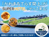 スーパーホテル美田園・仙台エアポート<仙台空港>