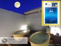 アスティルホテル新大阪 夜通し利用可能!男女別大浴場露天風呂